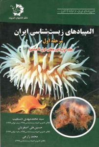 المپیادهای زیست شناسی ایران مرحله اول جلد1 دانش پژوهان جوان