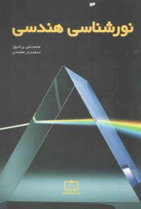 نورشناسی هندسی فاطمی