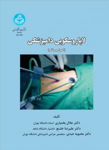 لاپاروسکوپی دامپزشکی نویسنده جلال بختیاری و علیرضا خلج و محبوبه عبدی