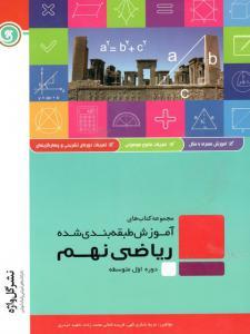 مجموعه کتاب های آموزش طبقه بندی شده ریاضی نهم دوره اول متوسطه گل واژه
