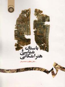 باستان شناسی و هنر شاکانی یعقوب محمدی فر