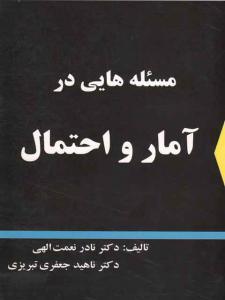 مسئله هایی در آمار و احتمال نعمت الهی و جعفری تبریزی