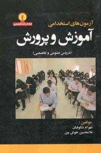 آزمون های استخدامی آموزش و پرورش