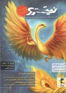 تست های موضوعی نیترو فارسی تیزهوشان ششم یزدی زاده