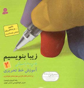 زیبا بنویسیم فارسی دوم آموزش خط تحریری رضا تبریزی