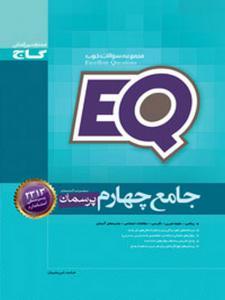 EQ چهارم دبستان گاج