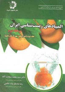 المپیادهای زیست شناسی ایران مرحله دوم جلد2 دانش پژوهان جوان