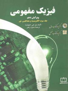 فیزیک مفهومی جلد3 الکتریسیته و مغناطیس و نور فاطمی