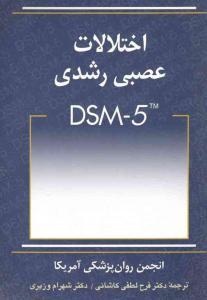 اختلالات عصبی رشدی DSM5 ارسباران