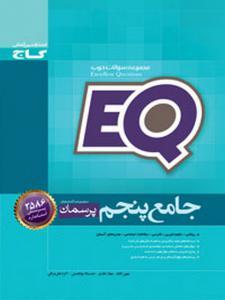 EQ پنجم دبستان گاج
