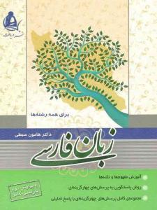 زبان فارسی سبطی دریافت