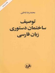 توصیف ساختمان دستوری زبان فارسی محمدرضا باطنی