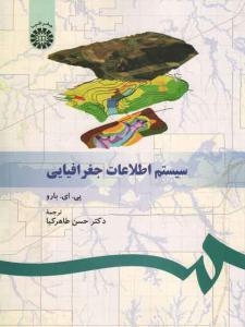 سیستم اطلاعات جغرافیایی بارو حسن طاهرکیا