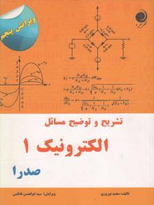 تشریح و توضیح مسائل الکترونیک 1 صدرا مجید نوروزی