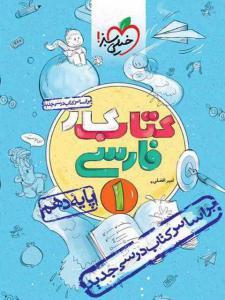 کتاب کار فارسی دهم خیلی سبز