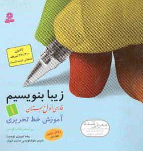 زیبا بنویسیم فارسی اول آموزش خط تحریری رضا تبریزی