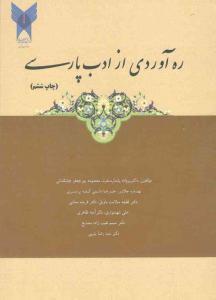 ره آوردی از ادب پارسی