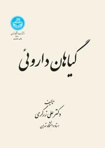 گیاهان دارویی نویسنده علی زرگری