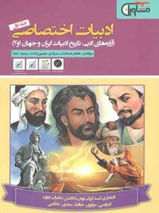 ادبیات اختصاصی جلد اول مشاوران