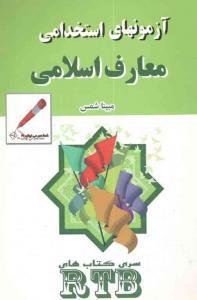 آزمون های استخدامی معارف اسلامی