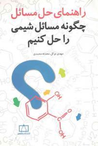 حل چگونه مسائل شیمی را حل کنیم  فاطمی