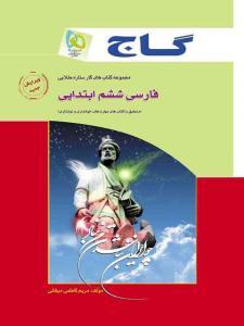 فارسی ششم ابتدایی گاج