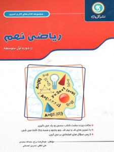 مجموعه کتاب های کار و تمرین ریاضی نهم دوره اول متوسطه گل واژه