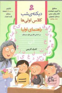 دیکته ی شب کلاس اولی ها اشرف کریمی