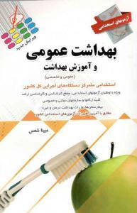 آزمون های استخدامی بهداشت عمومی و آموزش بهداشت