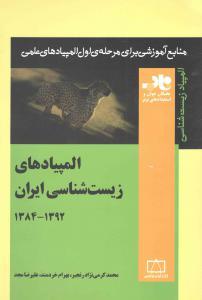 المپیاد های زیست شناسی ایران جلد دوم فاطمی