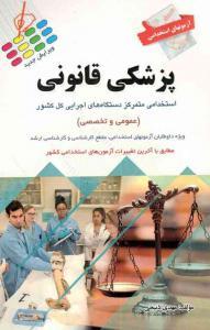 آزمون های استخدامی پزشکی قانونی