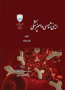 ایمنی شناسی دامپزشکی نویسنده ایان تیزارد مترجم محمدرضا محزونیه و محمد ربانی