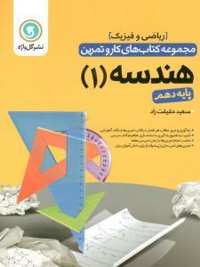 مجموعه کتاب های کار و تمرین هندسه 1 ( پایه دهم ) ریاضی فیزیک