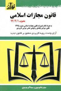 قانون مجازات اسلامی مصوب 92