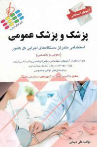 آزمون های استخدامی پزشک و پزشک عمومی