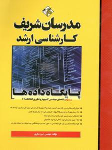 پایگاه داده ها ویژه مهندسی کامپیوتر و فناوری اطلاعات IT