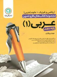 مجموعه کتاب های کار و تمرین عربی 1 ( پایه دهم ) ریاضی فیزیک و علوم تجربی گل واژه