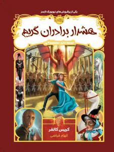 هشدار برادران گریم مولف کریس کالفر ترجمه الهام فیاضی نشر پرتقال