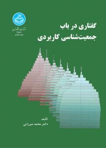 گفتاری در باب جمعیت شناسی کاربردی نویسنده محمد میرزایی