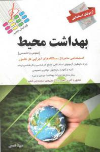 آزمون های استخدامی بهداشت محیط