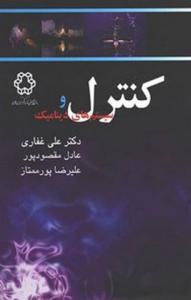 کنترل و سیستم های دینامیک غفاری خواجه نصیرالدین طوسی