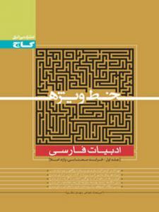 خط ویژه ادبیات فارسی جلد اول 1 گاج