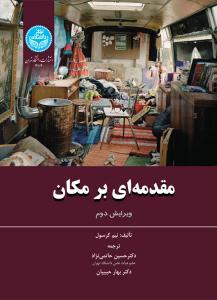 مقدمه ای بر مکان نویسنده تیم کرسول مترجم حسین حاتمی نژاد و بهار حبیبیان