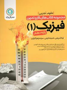 مجموعه کتاب های کار و تمرین فیزیک 1 ( پایه دهم ) علوم تجربی گل واژه
