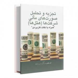 تجزیه و تحلیل صورت های مالی هتل ها نویسنده علی یعقوبی