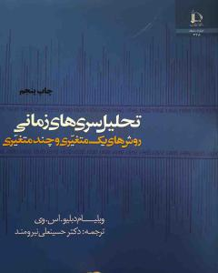 کتاب تحلیل سری های زمانی روشهای یک متغیری و چند متغیری ویلیام دبلیو اس وی ترجمه حسینعلی نیرومند