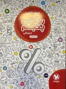 ریاضی پنجم دبستان انتشارات مهروماه