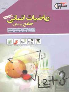 ریاضیات انسانی جامع جلد اول مشاوران