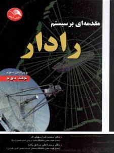 مقدمه ای بر سیستم رادار جلد دوم سهیلی فر نشر آیلار