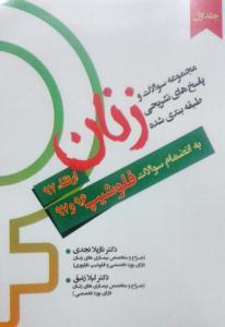 مجموعه سوالات و پاسخ های ارتقا و فلوشیپ زنان دوجلدی انتشارات ونوس